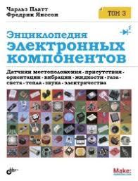 Энциклопедия электронных <b>компонентов</b>. Датчики ...