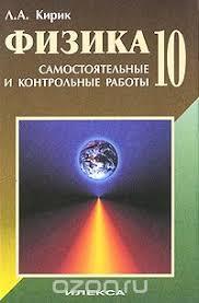 Физика класс Самостоятельные и контрольные работы Леонид  Физика 10 класс Самостоятельные и контрольные работы