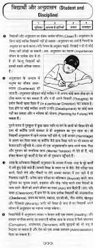 poem on discipline in student life hindi co essay on students oglasi student life