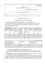 Журнал для регистрации больных животных к отчету по практике  Журнал для регистрации больных животных к отчету по практике 3 курс