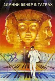 Фильм Зимний <b>вечер в</b> Гаграх (1985) - актеры и роли - советские ...
