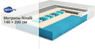 <b>Матрасы</b> Rivalli <b>140х200</b> — купить <b>матрас</b> РИВАЛЛИ 1400х2000 ...