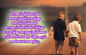 Tamil Friendship Quotes And Images WWWCHENNAIKUTTICOM Enchanting Some Friendship Quotes In Tamil