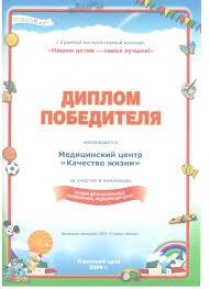 Наши награды ООО Качество Жизни  Диплом за участие в номинации Лучшая детская больница поликлиника медицинский центр 2009г