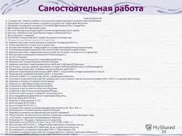 Презентация на тему История государства и права Украины  29 29 Самостоятельная работа Темы рефератов