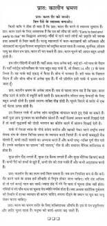 books are our true friends essay in hindi essay on books are our best friends in hindi purchase essays