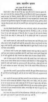 books are our true friends essay in hindi essay on books are our best friends in hindi purchase essays