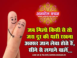 Hindi Quotes On Friendship AnmolVachanin Best Quotes On Wah A True Friend Is