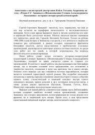 Цель изучения литературы в школе Аннотация к магистерской диссертации Кайль Татьяны