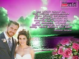 Santhosh Sanjana Tamil Quotes For Husband With Photos Tamil