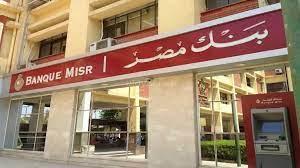 بنك مصر : اقرأ - السوق المفتوح