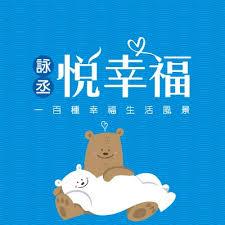 詠丞悅幸福- Home | Facebook