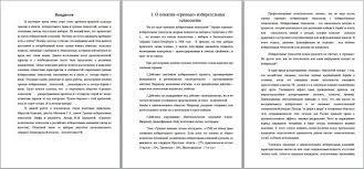 Административная ответственность реферат  административная ответственность реферат 2015