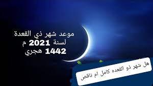 The Best 28 هلال ذي الحجة 1442