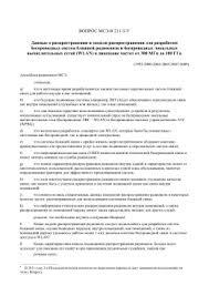 Реферат на тему История развития средств связи  ВОПРОС МСЭ r 211 5 3 Данные о распространении и модели распространения для