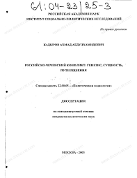 Диссертация на тему Российско чеченский конфликт Генезис  Диссертация и автореферат на тему Российско чеченский конфликт Генезис сущность пути