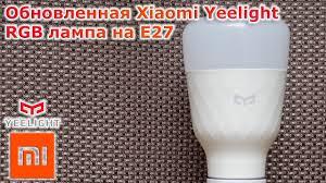 Обновленная <b>Xiaomi Yeelight RGB</b> лампа на E27 - YouTube