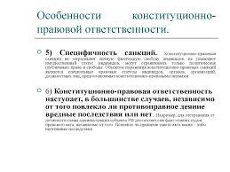 Курсовая работа Конституционно правовая ответственность  Конституционная ответственность курсовая работа скачать