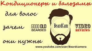 <b>Кондиционеры</b> и бальзамы ополаскиватели для <b>волос</b> - YouTube
