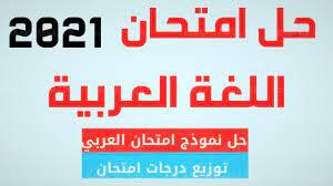 اجابات امتحان اللغة العربية الصف الثالث الثانوي 2021 وتوزيع الدرجات بعد حل  امتحان العربي - كورة في العارضة