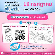 วิธีลงทะเบียน www.สาครรวมใจ.com จองคิวฉีดวัคซีนโควิด