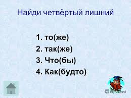 Презентация на тему Своя игра Обобщение по теме Предлоги и  3 Найди четвёртый лишний 1 то же 2 так же 3 Что бы 4 Как будто