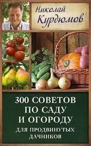 Николай <b>Курдюмов</b>, 300 советов по саду и огороду для ...