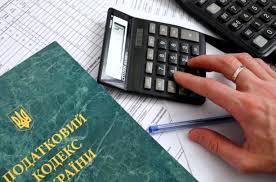 Картинки по запросу платник податків