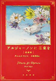 flowers for algernon conflict flowers for algernon literary  flowers for algernon resolution the best flowers ideas flowers for algernon charlie and alice movie 70096