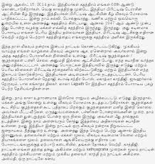 school essays in tamil language tamil studies or essays on the  essay on school muthiyor kannam pannuvom english us tamil translation human translation automatic translation language pair essay on my school