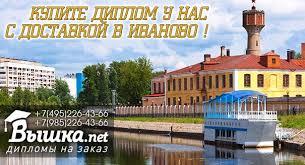 Купить диплом о высшем образовании в Иваново  Купить диплом в Иваново