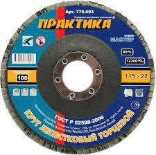 <b>Круг лепестковый</b> торцевой (115 мм; Р100) <b>ПРАКТИКА</b> 775-693 ...