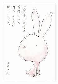 かわいい動物のイラストと詩のポストカードこうへむポストカード Hem 018うさぎトナリー楽天市場支店