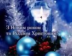Поздравление с новым годом на украинском языке учителю