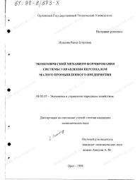 Диссертация на тему Экономический механизм формирования системы  Диссертация и автореферат на тему Экономический механизм формирования системы управления персоналом малого промышленного предприятия
