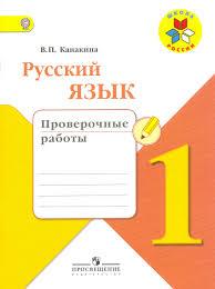 Канакина Контрольные работы по русскому языку класс