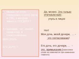 Презентация по русскому языку на тему Словосочетание класс  слайда 12 Можно ли точно определить способ связи в СЛС в котором имеется ПРЕДЛОГ 2