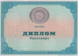 Молодым украинцам сознательно не выдают аттестаты и дипломы  1 Государственный диплом бакалавра