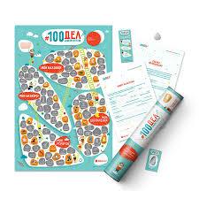 <b>Интерактивный постер</b> #100 дел junior edition, <b>1DEA</b>.<b>me</b> | Купить ...