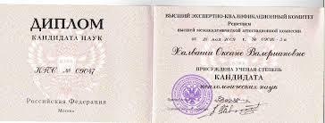 Диплом о среднем профессиональном образовании образец  Таманская адрес Россия диплом о среднем профессиональном образовании образец 2014 краснодар краснодарский край ул