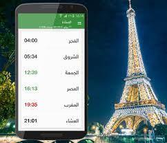 مواقيت الصلاة والاذان في فرنسا für Android - APK herunterladen