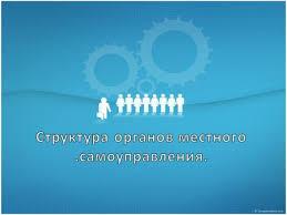 Презентация на тему Роль депутата представительного органа  Структура Органов местного самоуправления