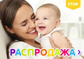 Интернет-магазин товаров для новорожденных в СПб, детский ...