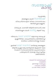 wedding invitation in malayalam language ~ yaseen for Muslim Wedding Invitation Wordings In Malayalam wedding invitation wording wedding invitation wording malayalam muslim wedding invitation cards in malayalam
