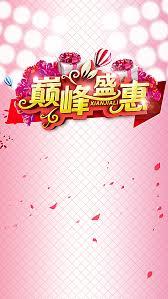 sheng peak pink grant background