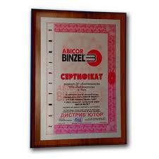 Печать сертификатов изготовление дипломов и грамот на металле в Киеве Сертификат от компании binzel