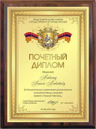 Изготовим подарочный диплом на металле Печать благодарностей  Почетный диплом меценату 23х30см