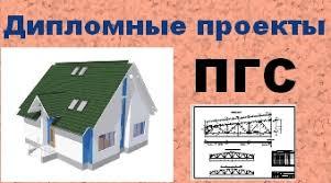 Диплом ПГС Дипломный проект ПГС МИГА