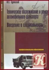 Дипломное проектирование автотранспортных предприятий Скачать  Техническое обслуживание