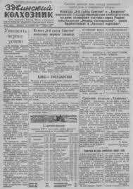 Здвинский <b>колхозник</b>, 1950, № 074